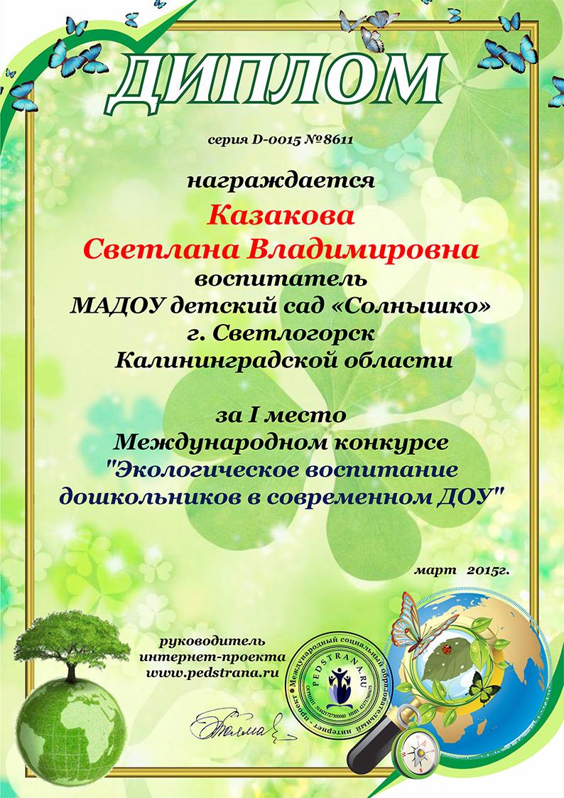 Экологические конкурсы в доу